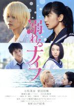 溺れるナイフ コレクターズ・エディション(Blu-ray Disc)(BLU-RAY DISC)(DVD)