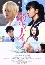 溺れるナイフ コレクターズ・エディション(通常)(DVD)