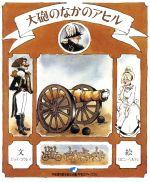 大砲のなかのアヒル(世界・平和の絵本シリーズ3)(児童書)