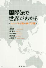 国際法で世界がわかる ニュースを読み解く32講(単行本)