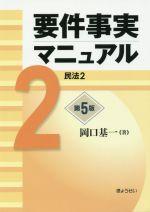 要件事実マニュアル 第5版-民法2(2)(単行本)
