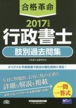 合格革命 行政書士 肢別過去問集(2017年度版)(単行本)