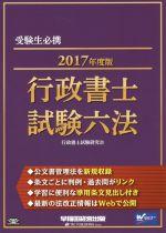 行政書士試験六法(2017年度版)(単行本)