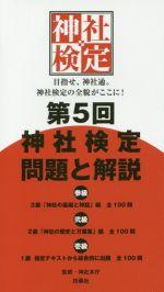 第5回 神社検定問題と解説 参級 弐級 壱級(単行本)