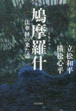 鳩摩羅什 法華経の来た道(単行本)