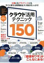 クラウド活用テクニック150(単行本)