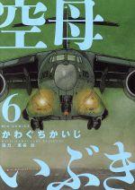 空母いぶき(6)(ビッグC)(大人コミック)