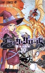 ブラッククローバー(10)(ジャンプC)(少年コミック)