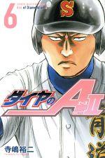 ダイヤのA actⅡ(6)(マガジンKC)(少年コミック)
