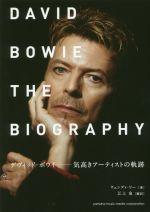 デヴィッド・ボウイ 気高きアーティストの軌跡(単行本)