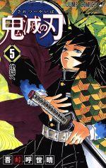 鬼滅の刃(5)(ジャンプC)(少年コミック)