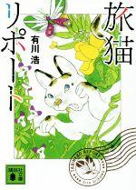 旅猫リポート(講談社文庫)(文庫)