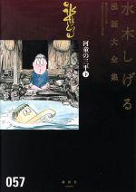 河童の三平(下)水木しげる漫画大全集057