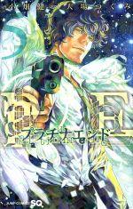 プラチナエンド(5)(ジャンプC)(少年コミック)