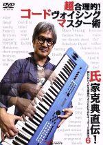 氏家克典直伝!弾けない人が生演奏のように打ち込むキーボード演奏法6 ~超合理的!コードヴォイシング・マスター術~(通常)(DVD)