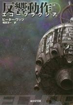 エコープラクシア 反響動作(創元SF文庫)(上)(文庫)