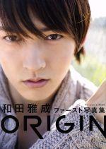 ORIGIN 和田雅成ファースト写真集(単行本)