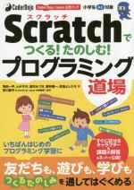 Scratchでつくる!たのしむ!プログラミング道場 小学生以上対象 この本からスタート(単行本)