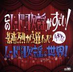 このムード歌謡がすごい!~純烈が選んだ今キテるムード歌謡の世界!~(通常)(CDA)