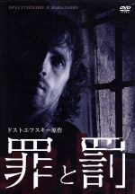 罪と罰(通常)(DVD)