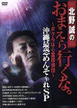 北野誠のおまえら行くな。~ボクらは心霊探偵団~ 沖縄最恐めんそ~れSP(通常)(DVD)