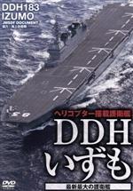 DDHいずも 最新鋭・最大の護衛艦(通常)(DVD)