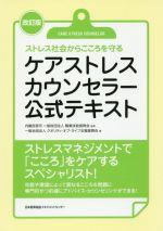 ケアストレスカウンセラー公式テキスト 改訂版(単行本)