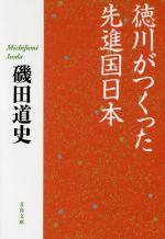 徳川がつくった先進国日本(文春文庫)(文庫)