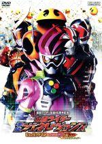 仮面ライダー平成ジェネレーションズ Dr.パックマン対エグゼイド&ゴーストwithレジェンドライダー(通常)(DVD)