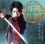 刀剣乱舞:ユメひとつ(予約限定盤A)(DVD付)(DVD1枚付)(通常)(CDS)