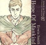 TVアニメ「進撃の巨人」キャラクターイメージソングシリーズ Vol.07 Hope Of Mankind(通常)(CDS)