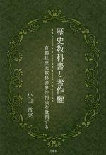 歴史教科書と著作権 育鵬社歴史教科書事件判決を批判する(単行本)