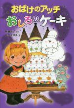 おばけのアッチ おしろのケーキ 角野栄子の小さなおばけシリーズ(ポプラ社の新・小さな童話306)(児童書)