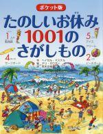 たのしいお休み1001のさがしもの ポケット版(児童書)