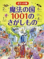 魔法の国1001のさがしもの ポケット版