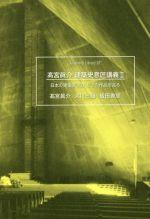 高宮眞介 建築史意匠講義-日本の建築家20人とその作品を巡る(アーキシップ叢書02)(2)(単行本)