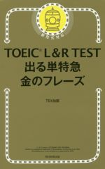 TOEIC L&R TEST 出る単特急 金のフレーズ 新形式対応(赤シート付)(新書)