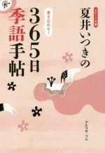夏井いつきの365日季語手帖(2017年版)(単行本)