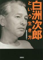 白洲次郎という生き方(宝島SUGOI文庫)(文庫)