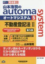 司法書士 山本浩司のオートマシステム 第5版 不動産登記法 Ⅱ(5)(単行本)
