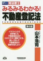 司法書士 みるみるわかる!不動産登記法 第6版(単行本)