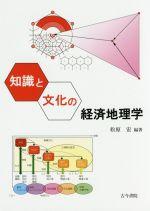知識と文化の経済地理学(単行本)