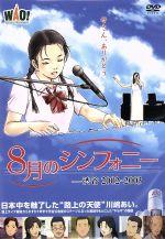 8月のシンフォニー ―渋谷2002~2003 (通常)(DVD)