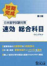 日本留学試験対策速効総合科目 第2版 短期完成(単行本)