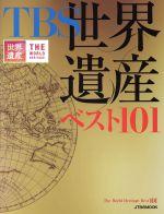TBS世界遺産ベスト101(JTBのMOOK)(単行本)