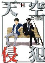 天空侵犯(11)(KCDX)(大人コミック)