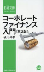 コーポレートファイナンス入門 第2版(日経文庫)(新書)