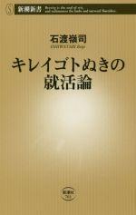 キレイゴトぬきの就活論(新潮新書701)(新書)