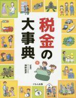 税金の大事典(児童書)