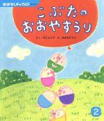 こぶたのおおやすうり(おはなしチャイルドNo.503)(児童書)